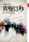 異變13秒 - Keigo Higashino, 東野圭吾, 劉子倩