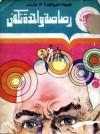 رصاصة واحدة تكفي - محمود سالم