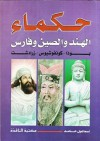 حكماء الهند و صين و فارس - إسماعيل حامد