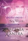 เสน่ห์นางพราย / Sea Witch - Virginia Kantra, เวอร์จิเนีย แคนทรา, ลักขณา