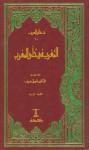 المُغرب في حُلى المغرب - ابن سعيد المغربي, شوقي ضيف