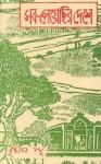 সব-পেয়েছির দেশে - Buddhadeva Bose