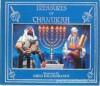 Treasures of Chanukah - Greg Hildebrandt