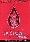 Το βυσινί βιβλίο (Νεοελληνική Λογοτεχνία, #19) - Stratis Myrivilis, Στράτης Μυριβήλης