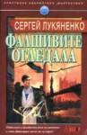 Фалшивите огледала - Sergei Lukyanenko