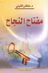 مفتاح النجاح - عائض عبد الله القرني