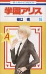 Gakuen Alice, Vol. 19 - Tachibana Higuchi