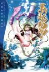 あまんちゅ! 1 [Amanchu! 1] - Kozue Amano