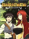 Maoyu Maoh Yusha (Archenemy and Hero) Complete Setting Material Collection Art Book [Japanese Edition] - Hobby Books