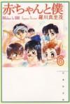 赤ちゃんと僕 6 (白泉社文庫) (Japanese Edition) - Marimo Ragawa