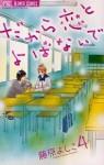 Dakara Koi to Yobanaide, Vol. 4 - Yoshiko Fujiwara