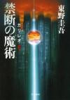 禁断の魔術 ガリレオ8 [Kindan no majutsu garireo 8] - Keigo Higashino