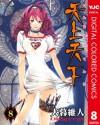 天上天下 カラー版 8 (ヤングジャンプコミックスDIGITAL) (Japanese Edition) - 大暮 維人