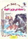 سندباد في جزيرة الجياد - نبيل فاروق, إسماعيل دياب