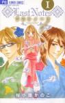 ラストノーツ 1 - Kanoko Sakurakouji