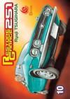 Restore Garage 251 Vol. 10 - Ryuji Tsugihara