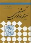 شرح مثنوی مولوی دفتر چهارم - Rumi, Reynold Alleyne Nicholson, حسن لاهوتی