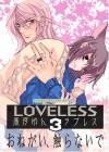 LOVELESS Vol. 3 (LOVELESS) (in Japanese) - Yun Kouga, 高河 ゆん