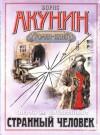 Странный человек (Смерть на брудершафт, #5) - Boris Akunin