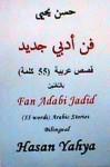 Fan Adabi Jadid 55 Words Arabic Stories (55 Words short stories (bilingual)) - Hasan Yahya