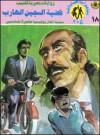قضية السجين الهارب - نبيل فاروق