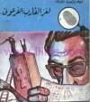 لغز القارب الفرعوني - محمود سالم