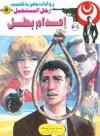 إعدام بطل - نبيل فاروق