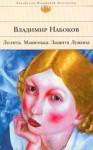 Lolita. Mashenka. Zaschita Luzhina. - Vladimir Nabokov