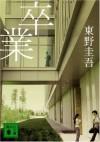 Sotsugyō: Setsugekka Satsujin Gēmu - Keigo Higashino