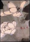Lion Among Painters: Chinese Master Chang Dai Chien - Liu Yang, Yang Liu