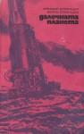 Далечната планета - Arkady Strugatsky, Boris Strugatsky