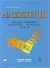 Maskilon III: Hebrew-Russian, Russian-Hebrew, Vol. 3 - Abraham Solomonick