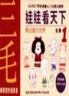 娃娃看天下(1):瑪法達的世界幽默漫畫全集 - 季諾 Quino, 三毛