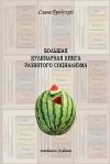 Grand Culinary Book of Developed Socialism (in Russian - Bolshaya Kulinarnaya Kniga Razvitogo Sotsializma - Slava Brodsky
