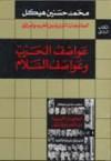 عواصف الحرب والسلام - محمد حسنين هيكل