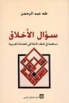 سؤال الأخلاق : مساهمة في النقد الأخلاقي للحداثة الغربية - طه عبد الرحمن