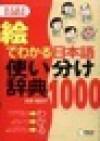 E De Wakaru Nihongo Tsukaiwake Jiten 1000 - Chikako Ogiwara