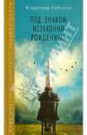 Под знаком незаконнорожденных - Vladimir Nabokov