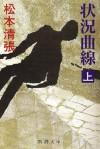 Jōkyō Kyokusen - Seicho Matsumoto