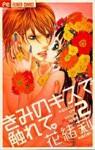 きみのキスで触れて。2 (Kimi No Kisu De Furete, #2) - Kaori