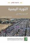 الثورة اليمنية: الخلفية والآفاق - مجموعة