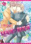 ロミオ×ロミオ 2 [Romeo x Romeo 2] - Makoto Tateno
