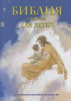 Russian Childrens Bible - Anonymous Anonymous