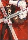 レンタルマギカ 魔法使いVS錬金術師! [Magicians V.S. Alchemists!] (Rental Magica, #2) - Makoto Sanda, pako