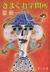 きまぐれ学問所 (角川文庫) (Japanese Edition) - 星 新一