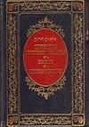 Cierpienia młodego Wertera ; Egmont ; Herman i Dorota - Johann Wolfgang von Goethe
