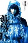 Kokou no Hito, Volume 3 - Yoshiro Nabeda, Shinichi Sakamoto