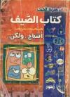 كتاب الصيف - أشباح و لكن - نبيل فاروق