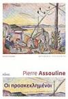 Οι προσκεκλημένοι - Pierre Assouline, Ρίτα Κολαΐτη