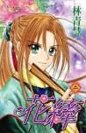 Hua Qian, Vol. 02 - Selena Lin
